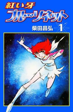 紅い牙 ブルー・ソネット (1)-電子書籍