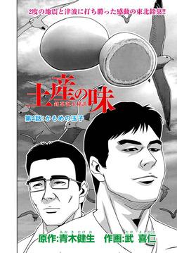 土産の味 銘菓誕生秘話 第4話「かもめの玉子」-電子書籍