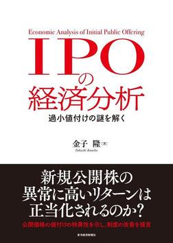 IPOの経済分析―過小値付けの謎を解く-電子書籍