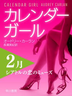 カレンダーガール 2月――シアトルの恋のミューズ-電子書籍