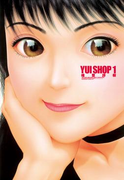 YUI SHOP(1)-電子書籍