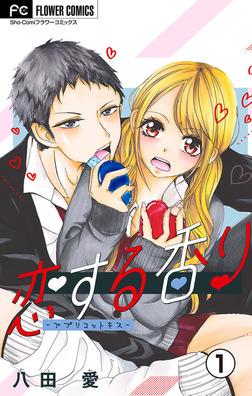 恋する香り―アプリコットキス―【マイクロ】(1)-電子書籍
