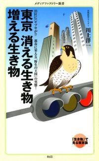 東京 消える生き物 増える生き物