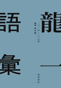 龍一語彙 二〇一一年 ― 二〇一七年-電子書籍