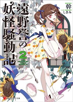 遠野誉の妖怪騒動記2-電子書籍