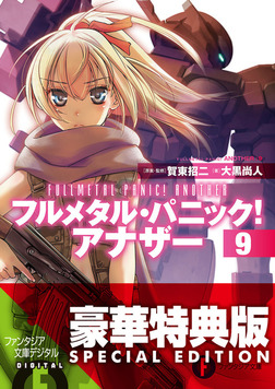 フルメタル・パニック! アナザー9【電子特別版】-電子書籍