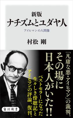 新版 ナチズムとユダヤ人 アイヒマンの人間像-電子書籍