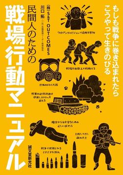 民間人のための戦場行動マニュアル-電子書籍