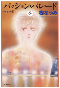 パッション・パレード 朱鷺色三角2 2巻-電子書籍