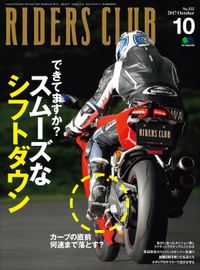 RIDERS CLUB No.522 2017年10月号