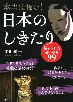 本当は怖い! 日本のしきたり 秘められた深い意味99-電子書籍