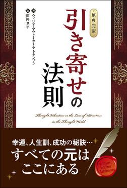 【原典完訳】引き寄せの法則-電子書籍