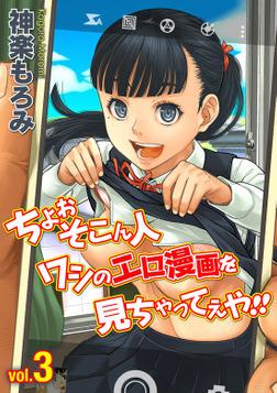 ちょぉそこん人ワシのエロ漫画を見ちゃってえや!!(3)-電子書籍