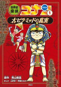 名探偵コナン歴史まんが 世界史探偵コナン1 大ピラミッドの真実