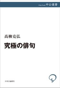 究極の俳句-電子書籍
