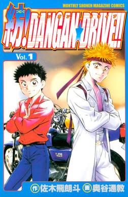 紡!DANGAN☆DRIVE!!(1)-電子書籍
