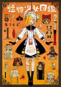 怪物少女図鑑(あすかコミックスDX)