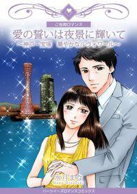 愛の誓いは夜景に輝いて~神戸・宝塚 華やかなルヴォワール~