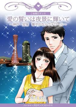 愛の誓いは夜景に輝いて~神戸・宝塚 華やかなルヴォワール~-電子書籍