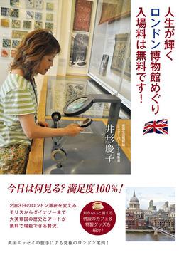 人生が輝くロンドン博物館めぐり 入場料は無料です!-電子書籍