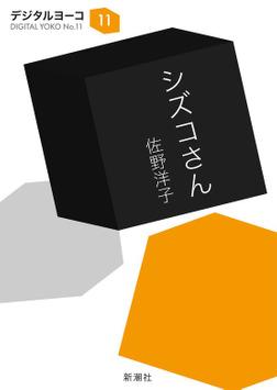シズコさん(新潮文庫)-電子書籍