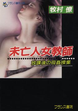 未亡人女教師・放課後の母姦授業-電子書籍