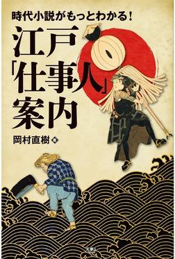 時代小説がもっとわかる! 江戸「仕事人」案内-電子書籍