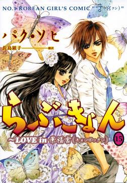 らぶきょん~LOVE in 景福宮(15)-電子書籍
