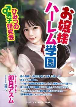 お嬢様ハーレム学園 ひみつの男子研究会-電子書籍
