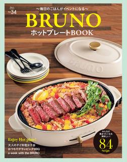 ~毎日のごはんがイベントになる~ BRUNOホットプレートBOOK Martブックス VOL.34-電子書籍