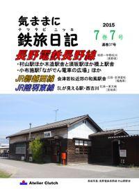 気ままに鉄旅日記2015・7巻7号