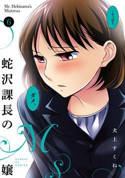 蛇沢課長のM嬢(6)-電子書籍