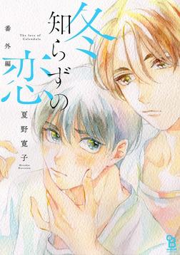 冬知らずの恋 番外編-電子書籍