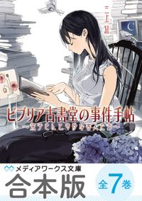 【合本版】ビブリア古書堂の事件手帖 全7巻【電子特別版】