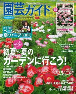 園芸ガイド2016年夏号-電子書籍