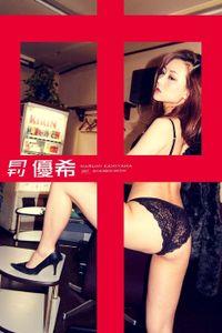 私家版月刊シリーズ 優希