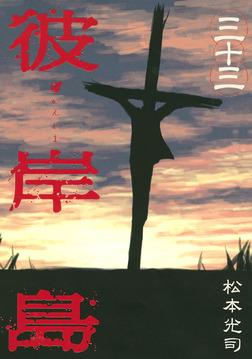 彼岸島(33)-電子書籍