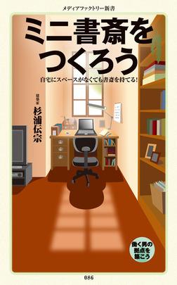 ミニ書斎をつくろう-電子書籍