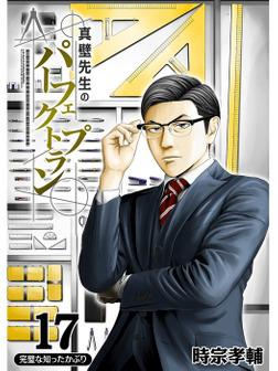 真壁先生のパーフェクトプラン【分冊版】17話-電子書籍