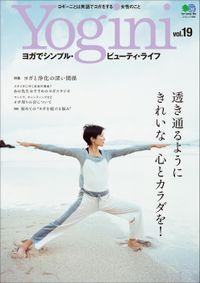 Yogini(ヨギーニ) (Vol.19)