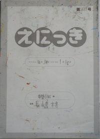 TALKEN絵日記124冊目