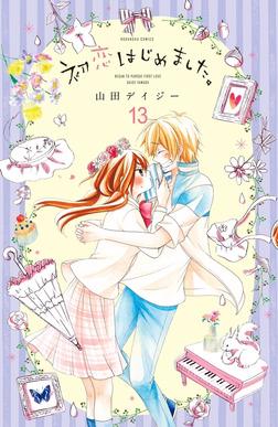 初恋はじめました。 分冊版(13) 恋を教わるデート-電子書籍