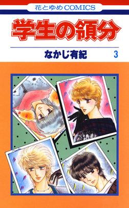 学生の領分 3巻-電子書籍