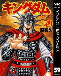 キングダム 59-電子書籍