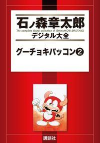 グーチョキパッコン(2)