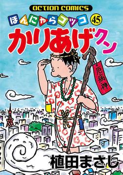 かりあげクン / 45-電子書籍
