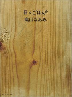日々ごはん(6)-電子書籍