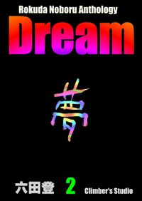 Dream 夢(2) Rokuda Noboru Anthology