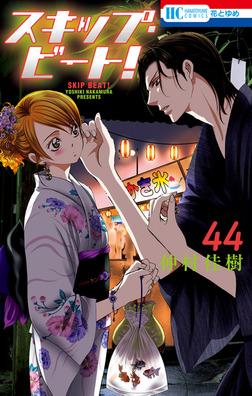 スキップ・ビート! 44巻-電子書籍