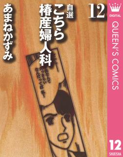 自選 こちら椿産婦人科 12-電子書籍